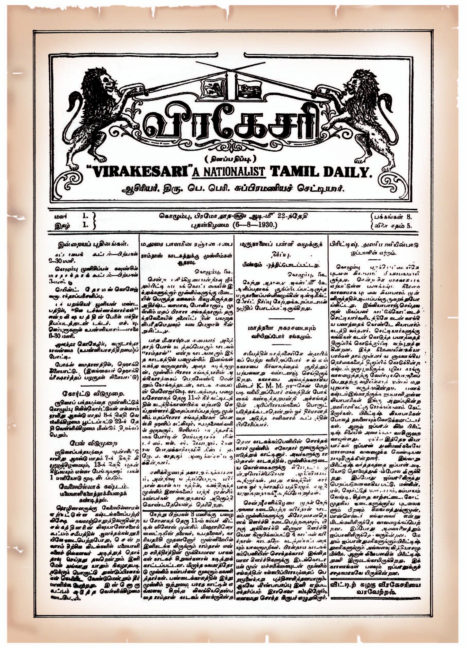 About | Virakesari lk
