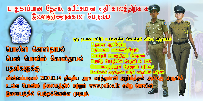 தமிழ் பொலிஸ் உத்தியோகத்தர்களின் தேவையை பூர்த்தி செய்ய ஆட்சேர்ப்பு : Sri Lanka Police Vacancies 2020 1