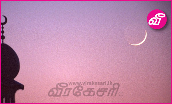 ரமழான் மாதத்துக்கான தலைப்பிறை நாளை பார்க்கப்படும் | Virakesari.lk