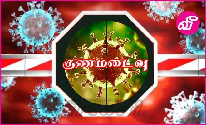 கொரோனா தொற்றிலிருந்து குணமடைந்தோரின் எண்ணிக்கை அதிகரிப்பு | Virakesari.lk