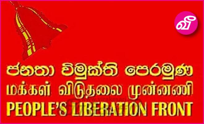 வீழ்ச்சியடைந்திருக்கும் நாட்டை நாங்கள் மீட்டெடுப்போம்' : மக்கள் விடுதலை  முன்னணி | Virakesari.lk