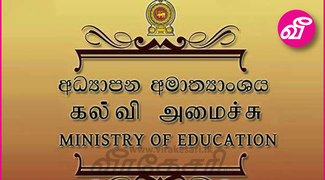 Articles Tagged Under: கல்வி அமைச்சு | Virakesari.lk