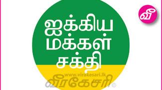 Articles Tagged Under: ஐக்கிய மக்கள் சக்தி | Virakesari.lk