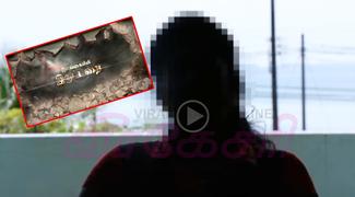 'அம்மாவை நான்கு அதிகாரிகள் பாலியல் துஷ்பிரயோகத்துக்கு உட்படுத்தினர், கதறி அழுதார் : என்னை காப்பாற்ற தன்னை தியாகம் செய்தார்' : பெண் அதிர்ச்சி வாக்குமூலம் : ஆவணப்படம் வெளியானது