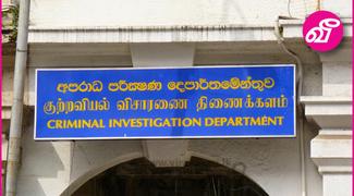 Articles Tagged Under: சி.ஐ.டி பணிப்பாளர் | Virakesari.lk